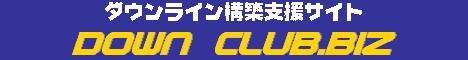 ダウンライン構築支援サイト